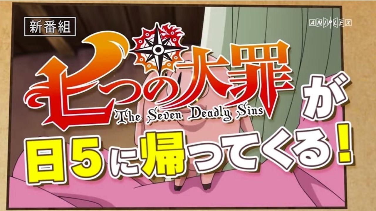 完全新作!アニメ『七つの大罪』スペシャル番組のCMが解禁!日5に彼らが戻ってくる!