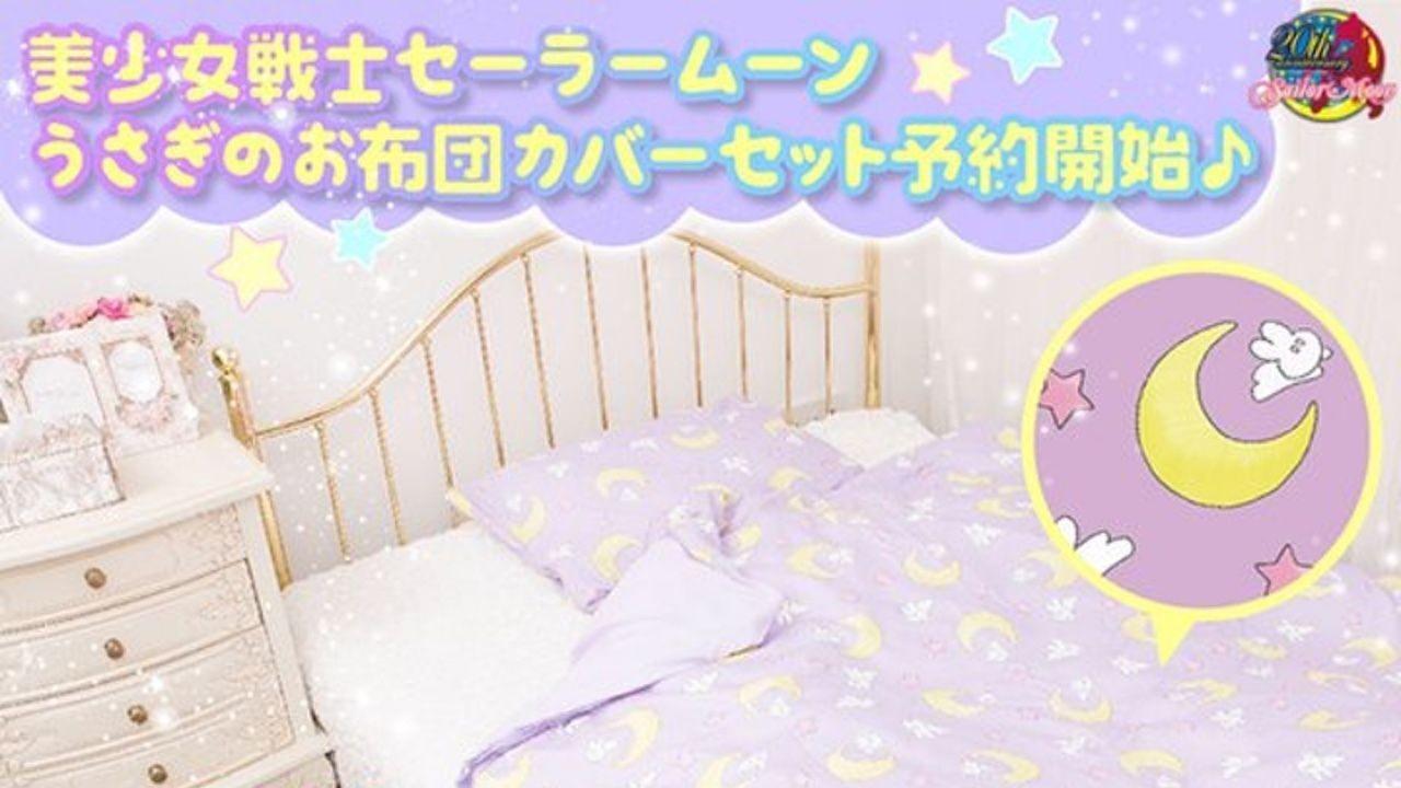 『セーラームーン』アニメでおなじみ、うさぎの布団であなたもお寝坊美少女戦士!?