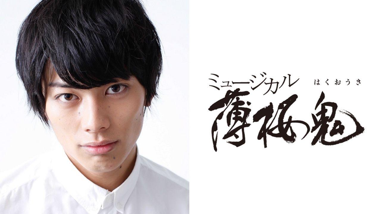 ミュージカル『薄桜鬼』本編第8弾 原田左之助篇の上演に東啓介さんも『必ず成功させてみせます。』と決意!