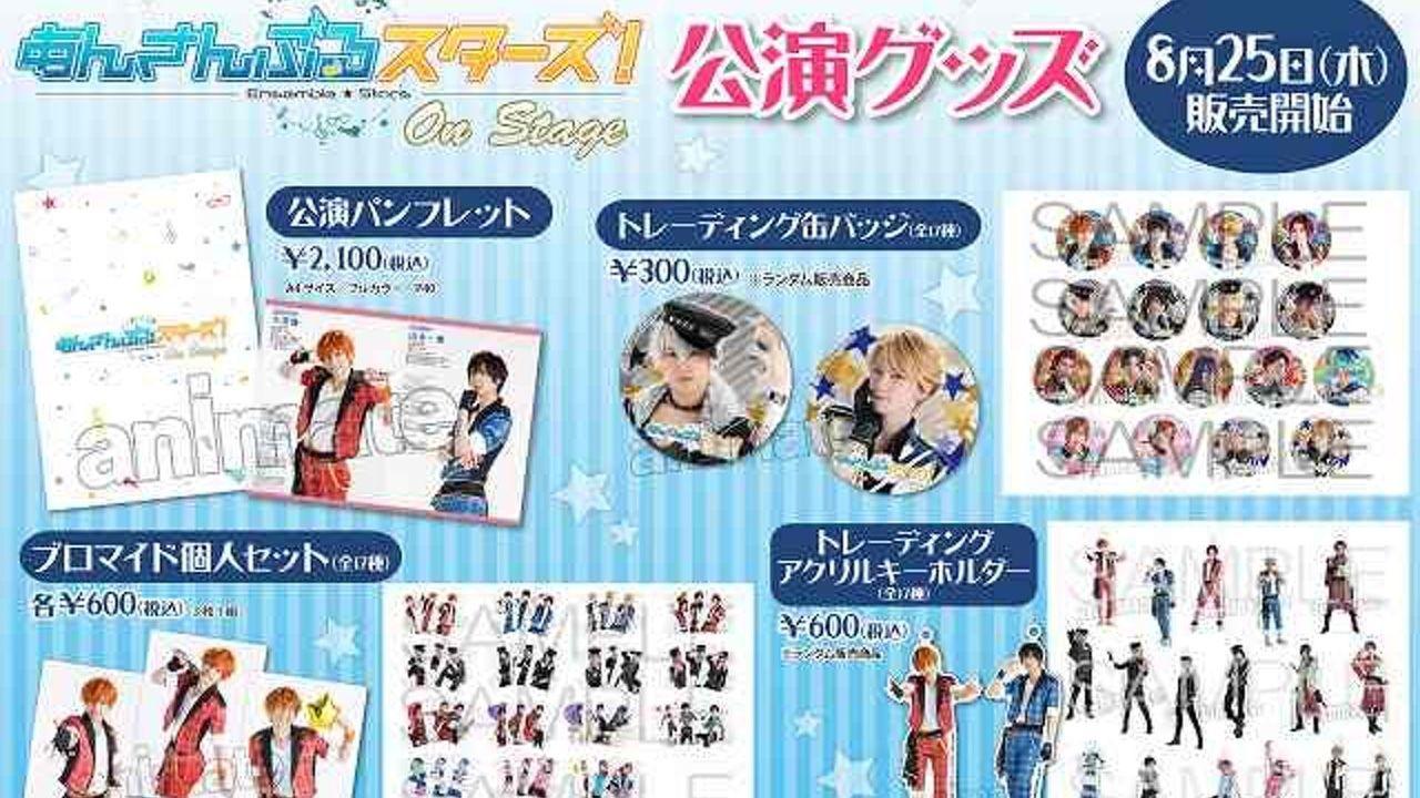 舞台『あんスタ』限定グッズが全国7店舗のアニメイトにて再販!北は札幌、南は福岡!