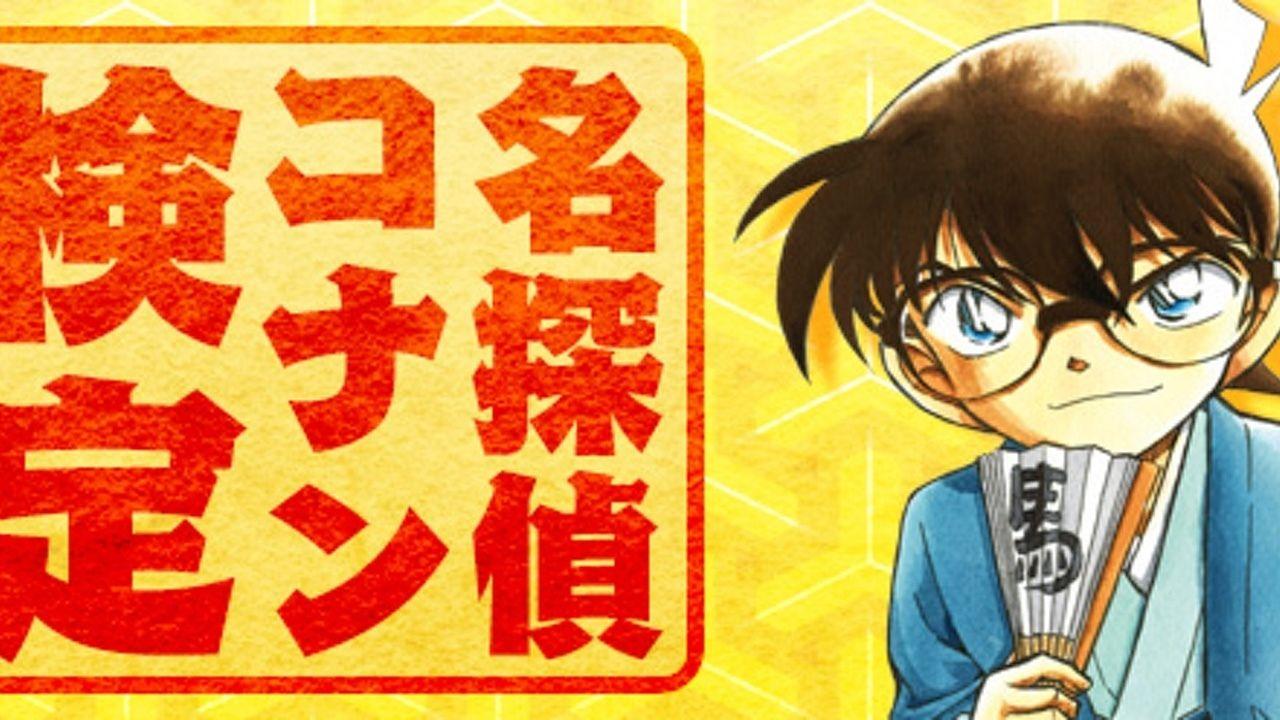 『名探偵コナン』最新90巻配信記念「コナン検定」が開催!青山先生のサイン色紙もプレゼント!