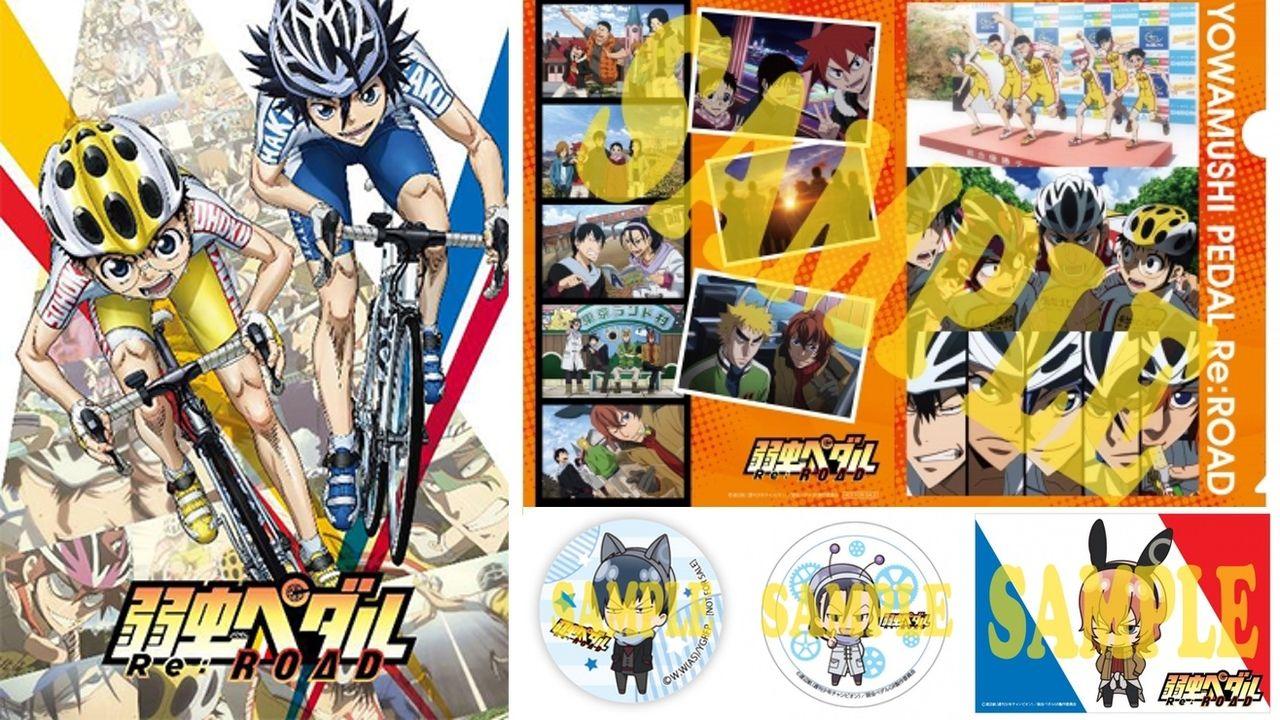 『弱虫ペダル Re:ROAD』BD&DVDの店舗特典デザイン公開!