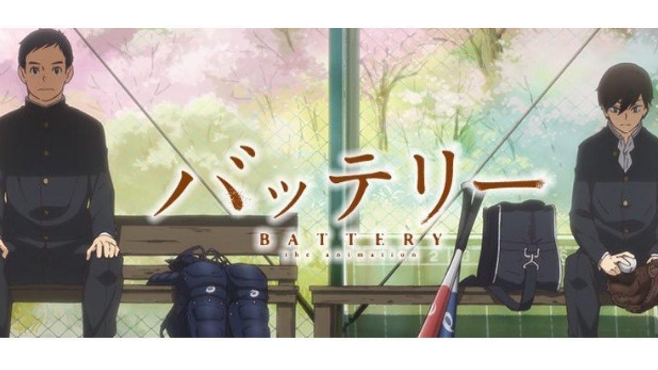 アニメ『バッテリー』もいよいよ後半戦!新ED流れる新PVに、BD&DVD発売イベント!