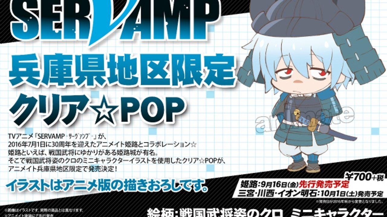 「SERVAMP-サーヴァンプ-」兵庫県地区限定クリア☆POP!戦国武将のクロがかわいい!
