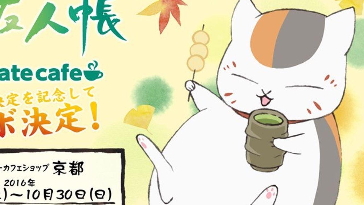 『夏目友人帳 伍』放送決定記念でアニメイトカフェとコラボ!『夏目』の世界を楽しもう!