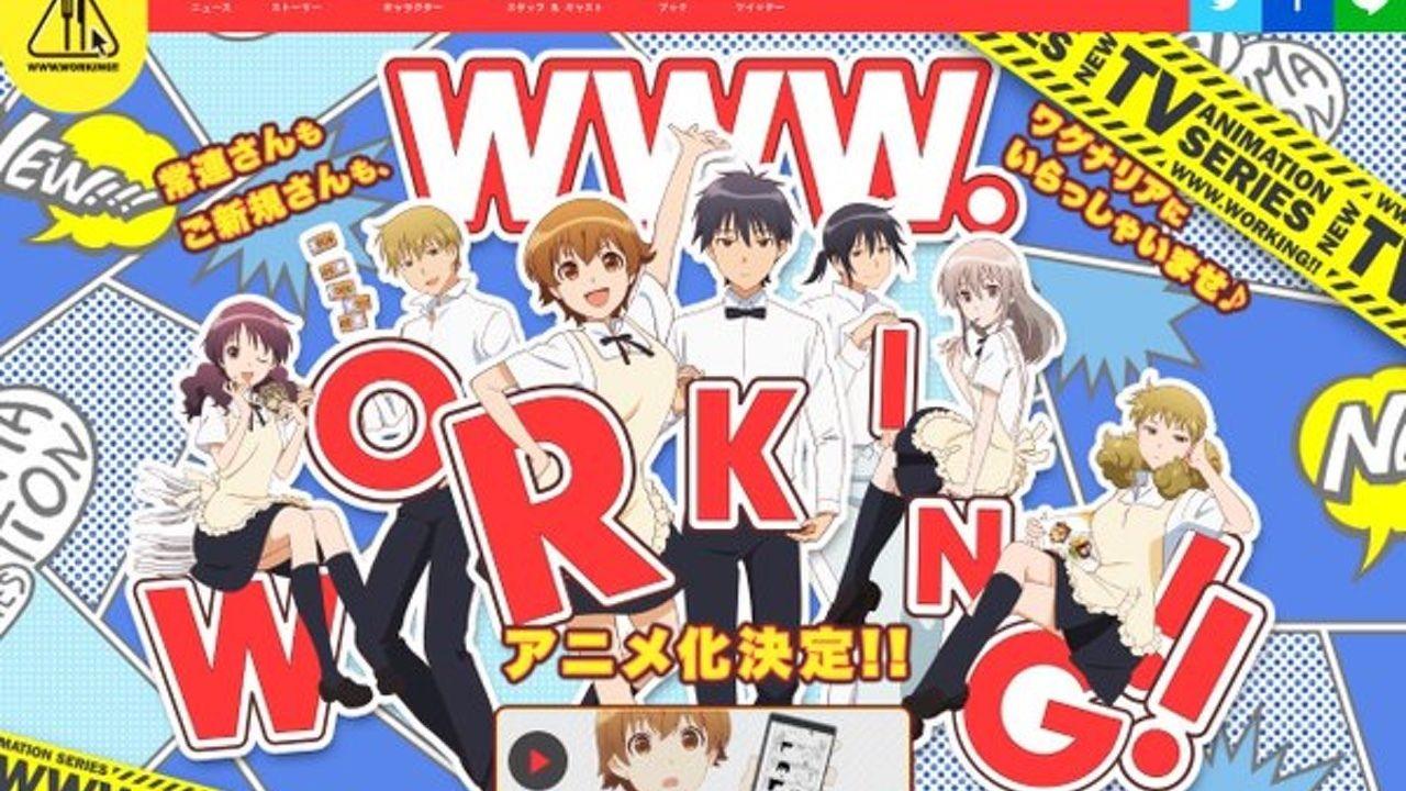 猫組『WORKING!!』アニメ新情報がいよいよ解禁!放送には中村悠一さんらキャストが出演!