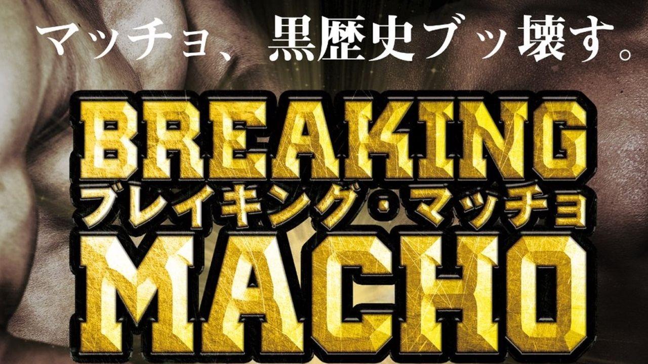 黒歴史と決別!?あなたの過去をぶっ壊す!「BREAKING MACHO」開催決定!!