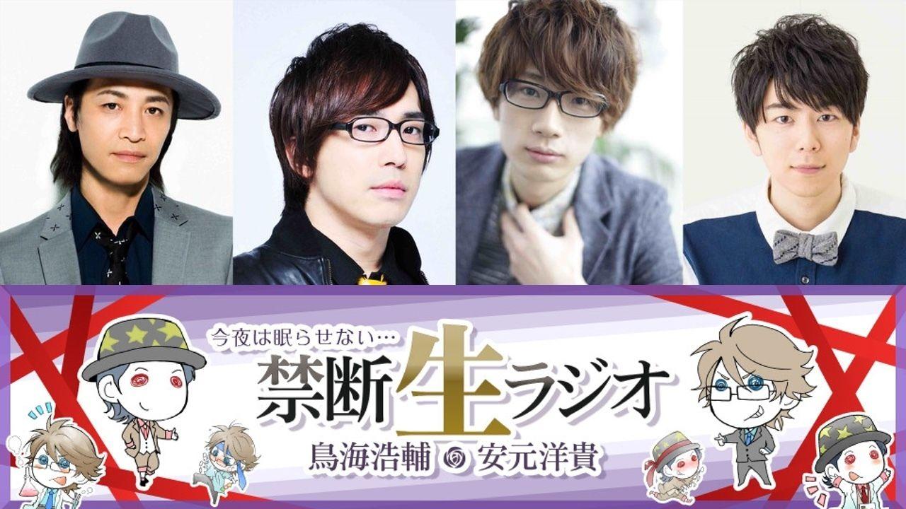 出演声優総勢11名!『禁断生&尻ラジオ』厳選された神回を一挙再放送!