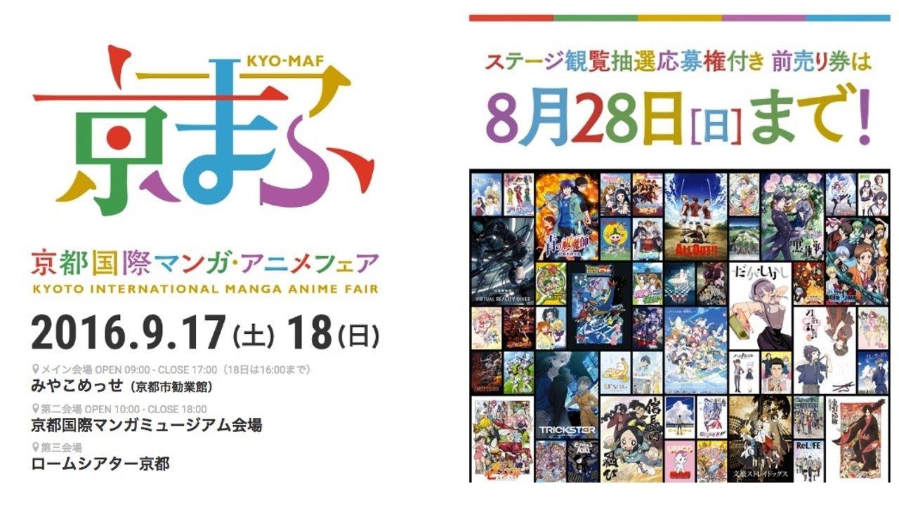 京まふ2016(京都国際マンガ・アニメフェア)情報まとめ – 9月17日、18日開催!