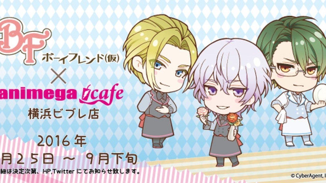 『ボーイフレンド(仮)』×animega cafe開催は明日8月25日から!カフェ店員になったみんなを見に行こう!