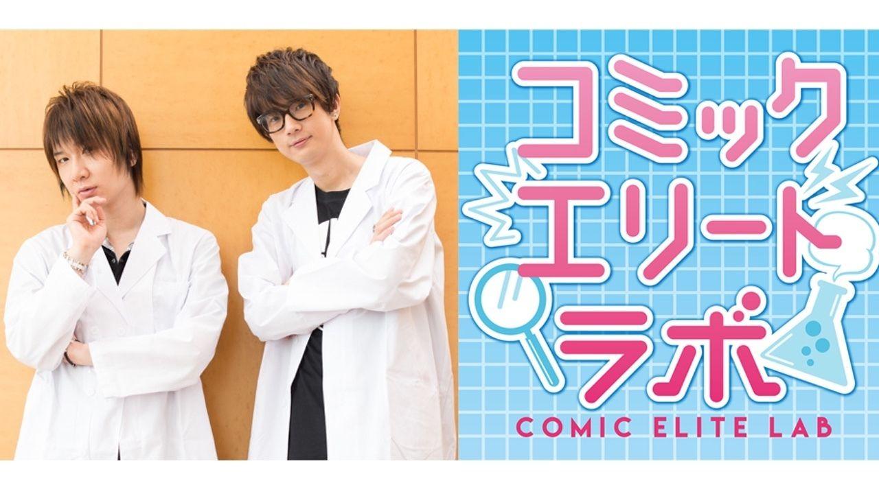 前野智昭さんと江口拓也さんが人気コミックを徹底解剖!第0話配信は2人のプライベートに迫る!?