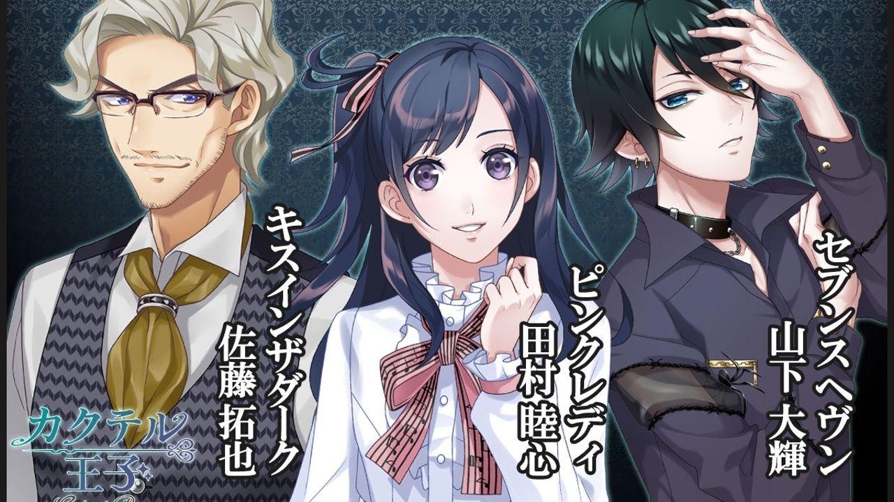 『カクテル王子』新たなスペシャルボイス動画は3名!登場声優は佐藤拓也さん、田村睦心さん、山下大輝さん!