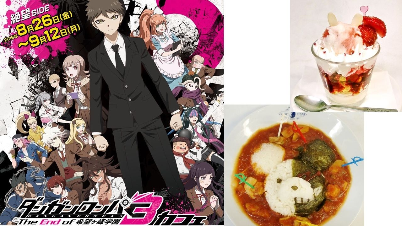 『ダンガンロンパ3』コラボカフェ!個性的なメニューや特典ポストカード〈絶望編〉!
