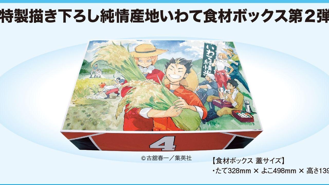 『ハイキュー!!』×JA全農いわてコラボ第2弾!今回も古舘先生描き下ろしイラストボックス!