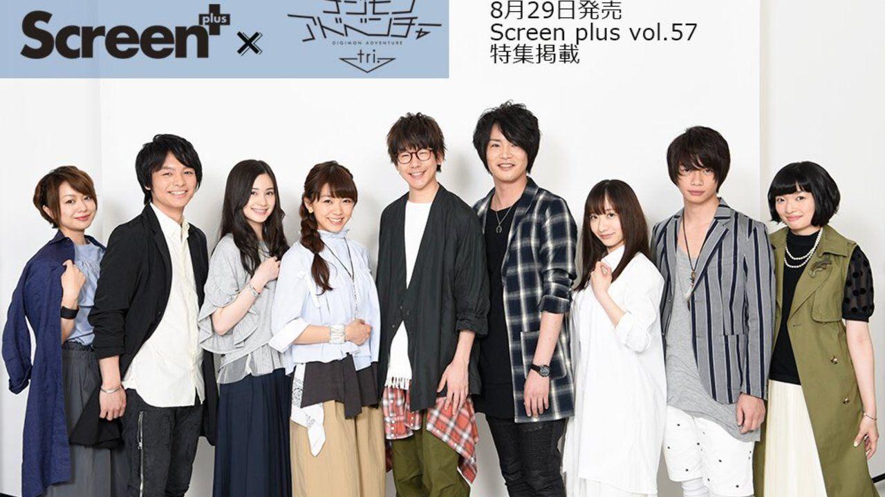 『デジモンtri.』が映画誌で大特集!花江夏樹さん、三森すずこさん、細谷佳正さんら豪華声優9名登場!