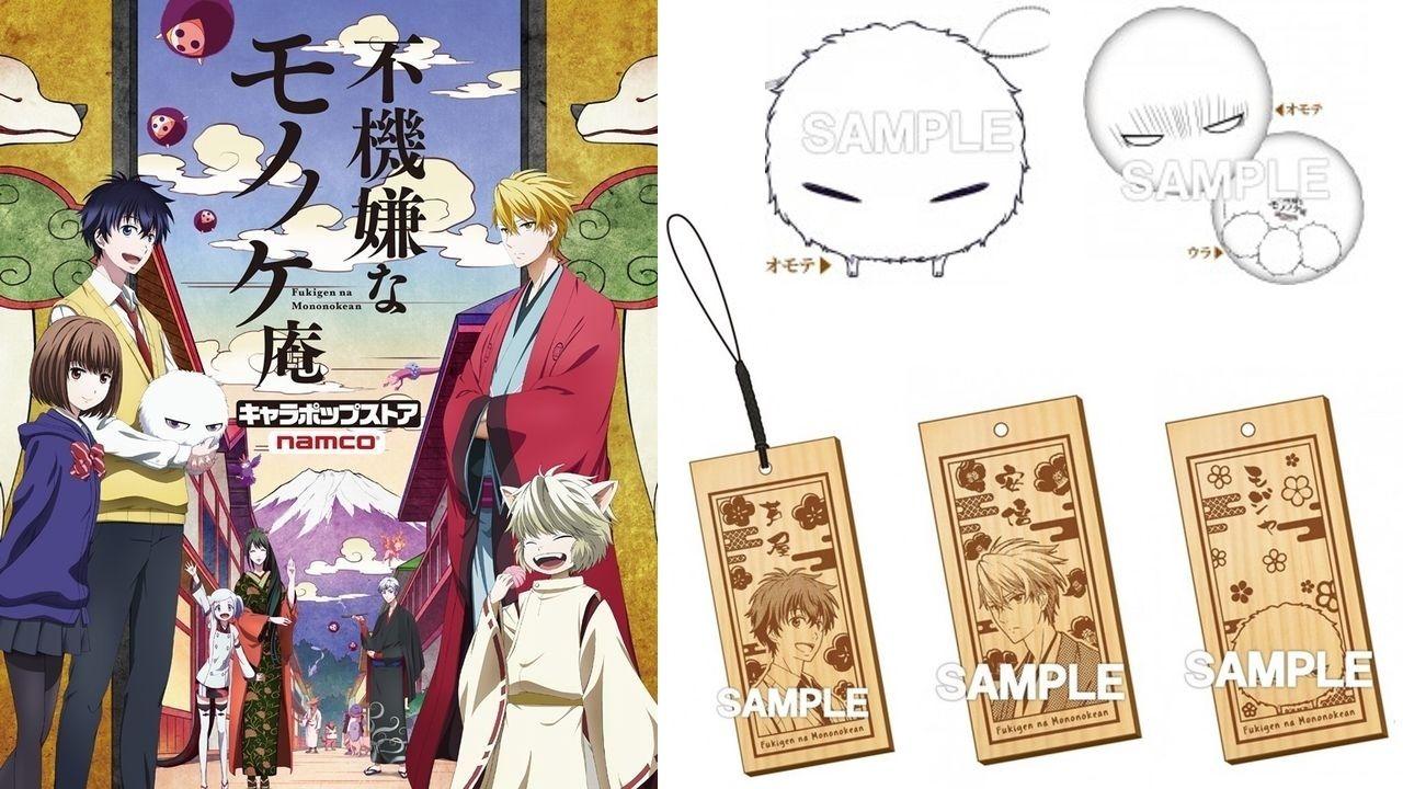『不機嫌なモノノケ庵』イベントショップが全国初開催!隠世の扉がここに開く…!