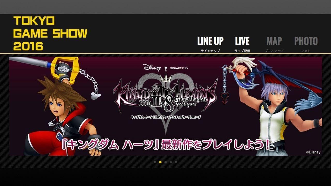 ゲーム『キングダム ハーツ』最新作が東京ゲームショウ2016に出展!試遊やオフィシャルグッズの販売も!