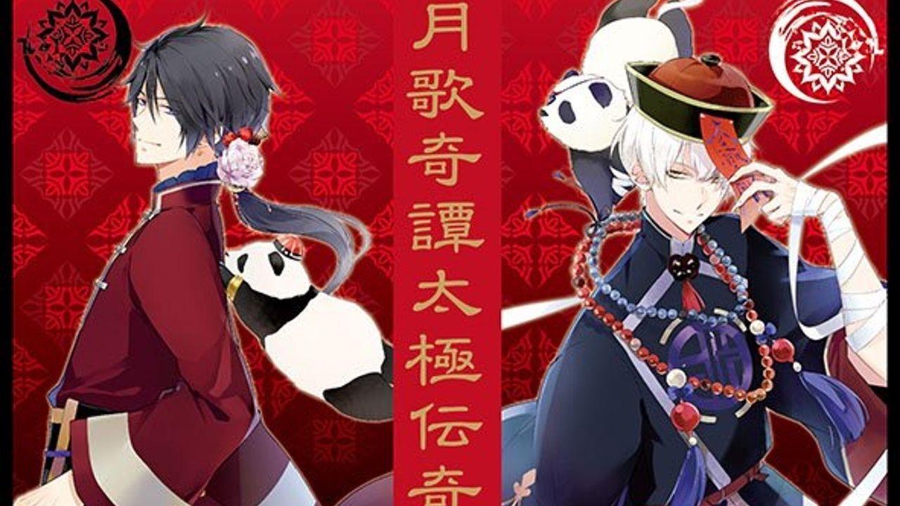 『ツキウタ。』今年のAGFは中華?いや、パンダだ!チャイナでパンダな新規イラスト公開!