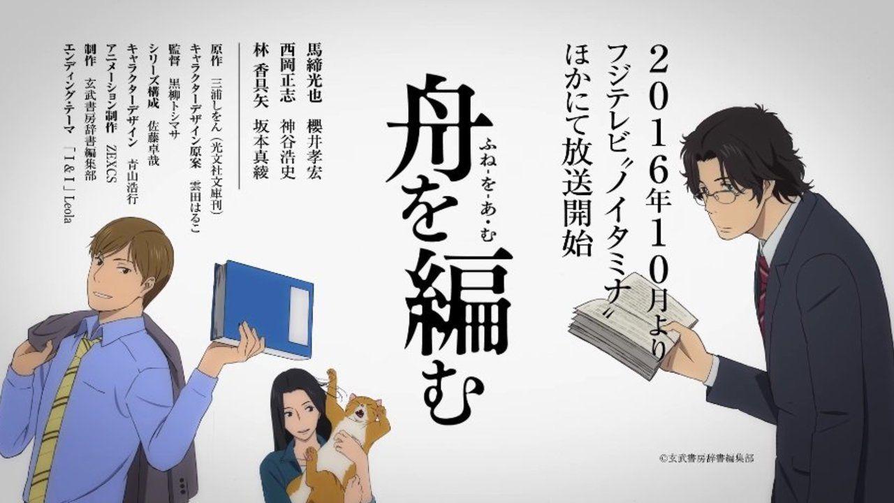 秋アニメ『舟を編む』第2弾はどこか淋しげな、でも艶っぽい 櫻井孝宏さんのナレーション!これは見なきゃ損するかも!?