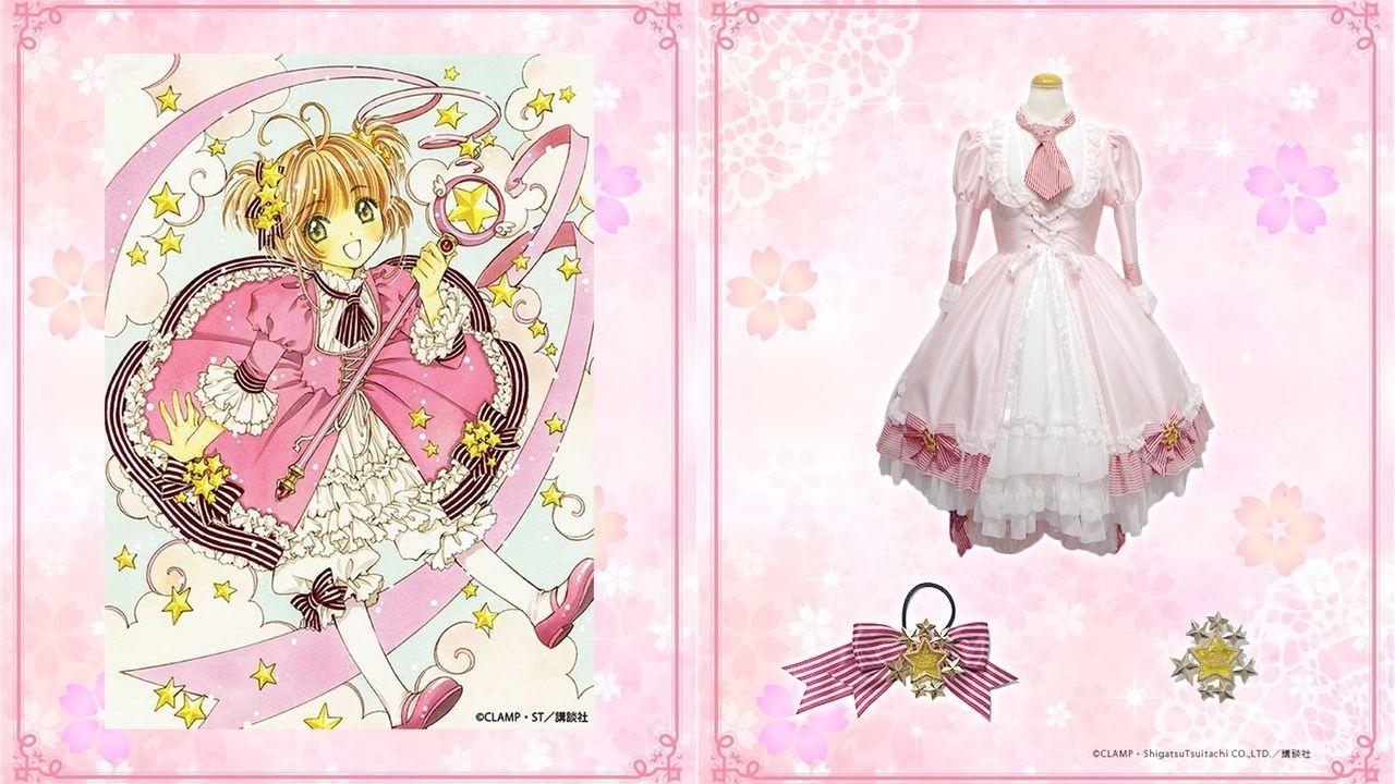 『CCさくら』とロリータブランドの「BABY」がコラボ!ふわふわのドレス、でもお値段が…