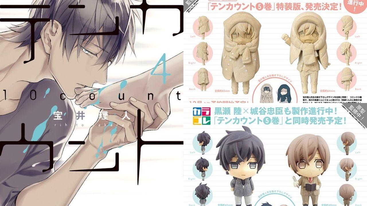 『テンカウント』5巻にミニフィギュア付き特装版登場!カラコレも発売決定