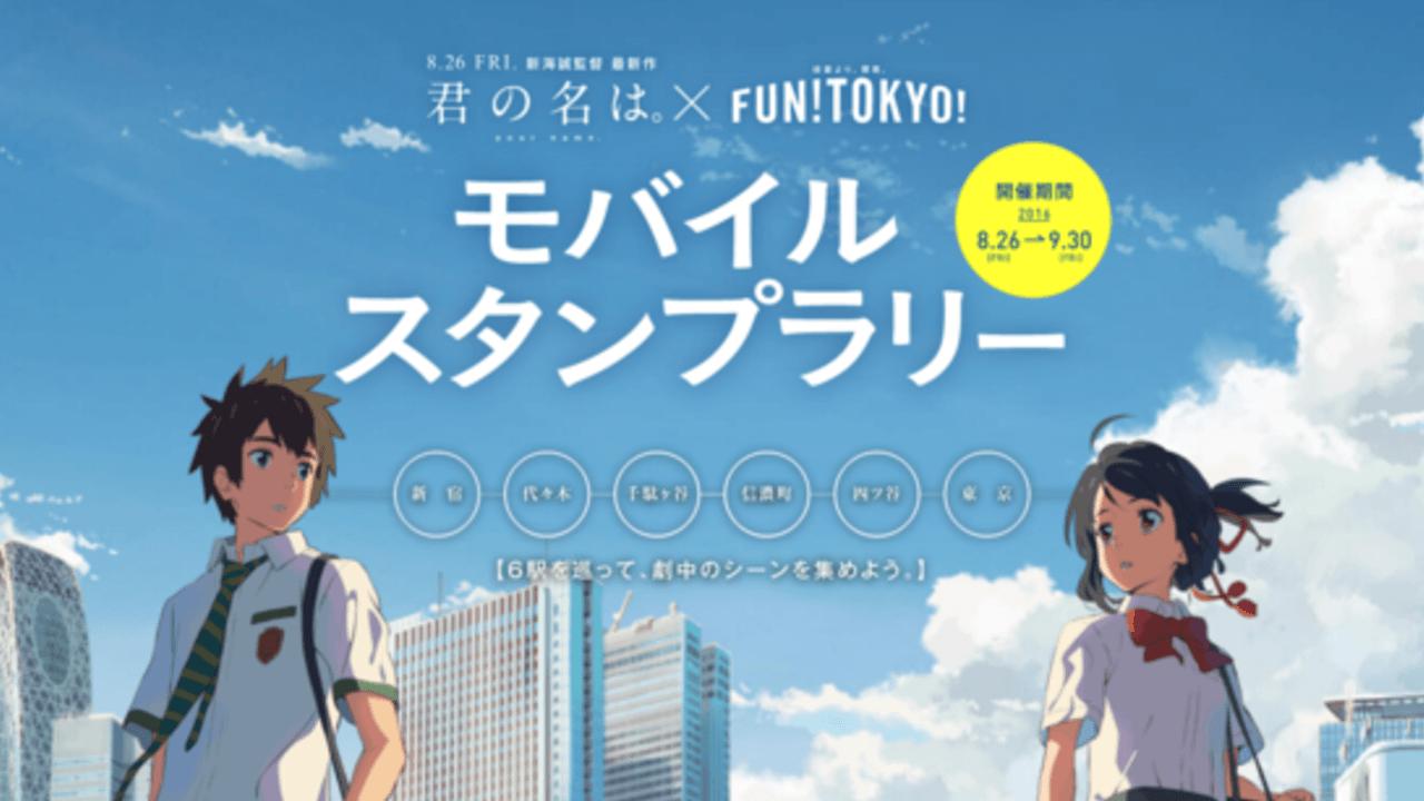 映画『君の名は。』劇中に出てきた駅を自分の足で訪れてみよう!聖地巡礼と共に東京観光へGO!