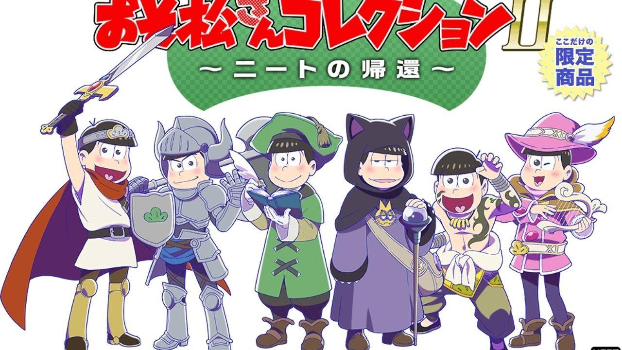 魔王退治おめでとう!『おそ松さんコレクションⅡ〜ニートの帰還〜』開催中!チビ太のどうぐやへGO!