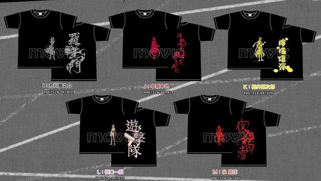 『文スト』異能力名など、それぞれの個性溢れるポートマフィア達のシックなTシャツが登場!