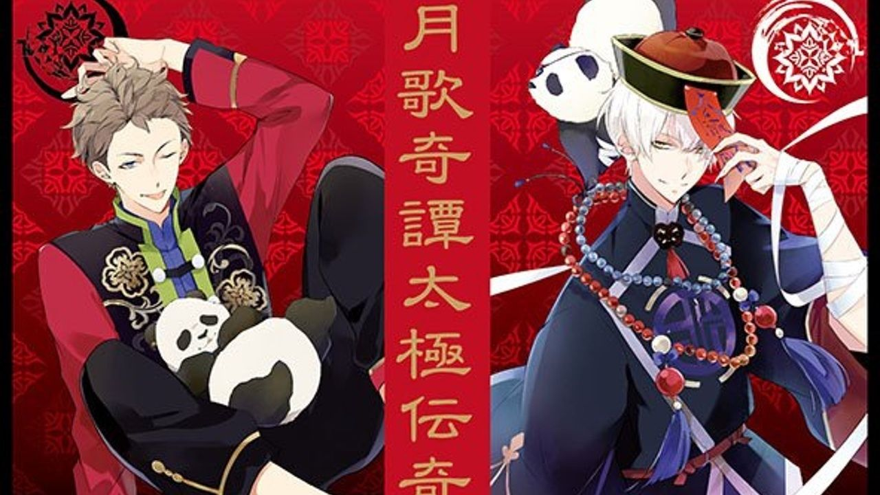 中華でパンダな『ツキウタ。』AGFイラストにプロセラメンバーも!今年の月歌屋は不思議な雑貨屋!