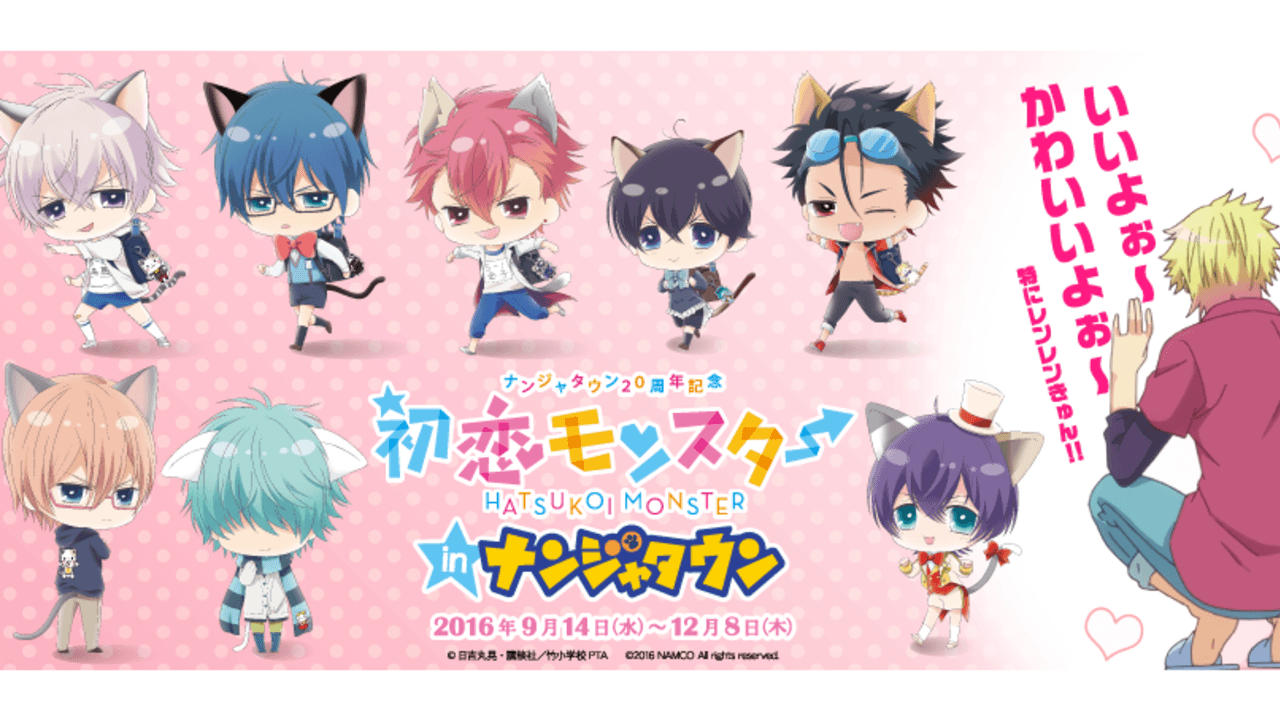 『初恋モンスター』規格外イケメンの小学生たちのアイデアイベントやメニュー満載!