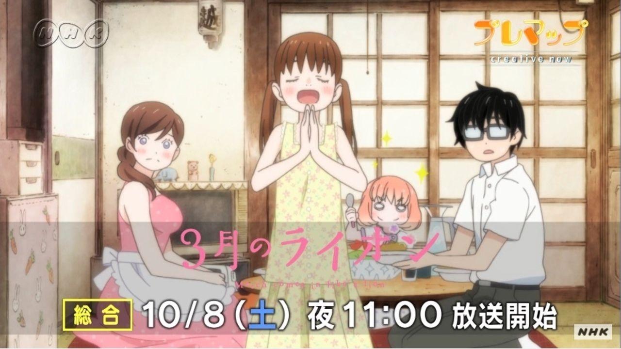 秋アニメ『3月のライオン』アニメ映像&キャストコメントが含まれた映像が公開!作品の魅力に迫る!