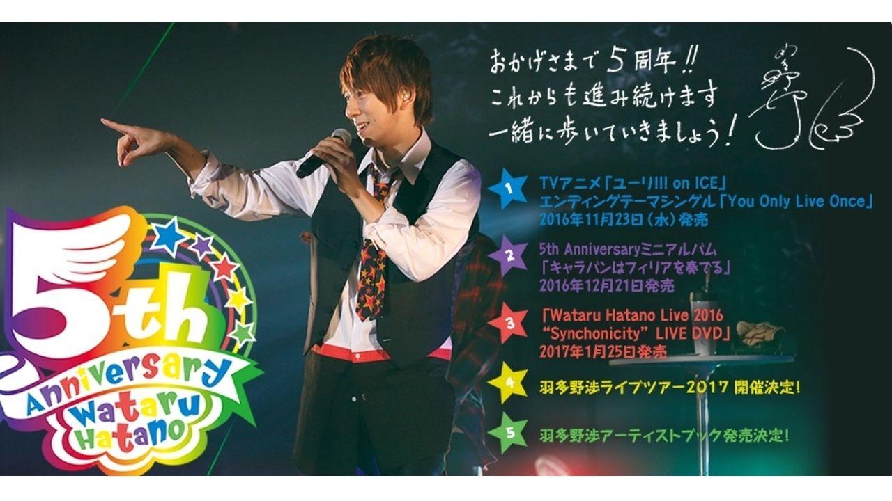 羽多野渉さんアーティストデビュー5周年を記念して5大発表!!ソロライブも決定!
