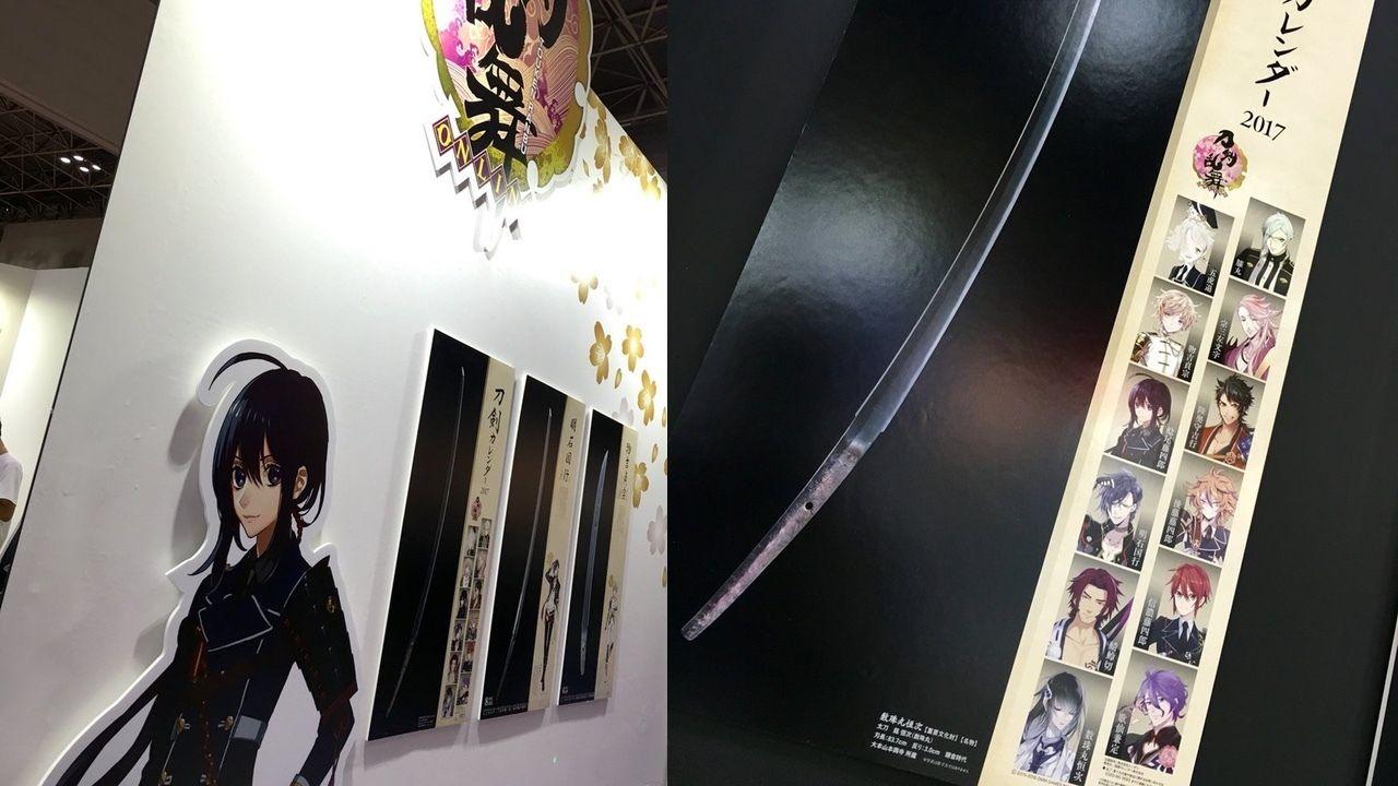 『刀剣乱舞』の2017年カレンダーは新たな刀剣男士と本物刀剣がラインナップ!推しは出ているのか!?