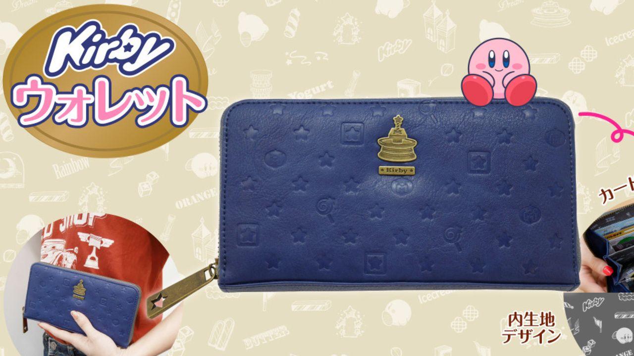 日常にさりげなく『カービィ』グッズを!大人も使えるお財布でカービィといつも一緒!