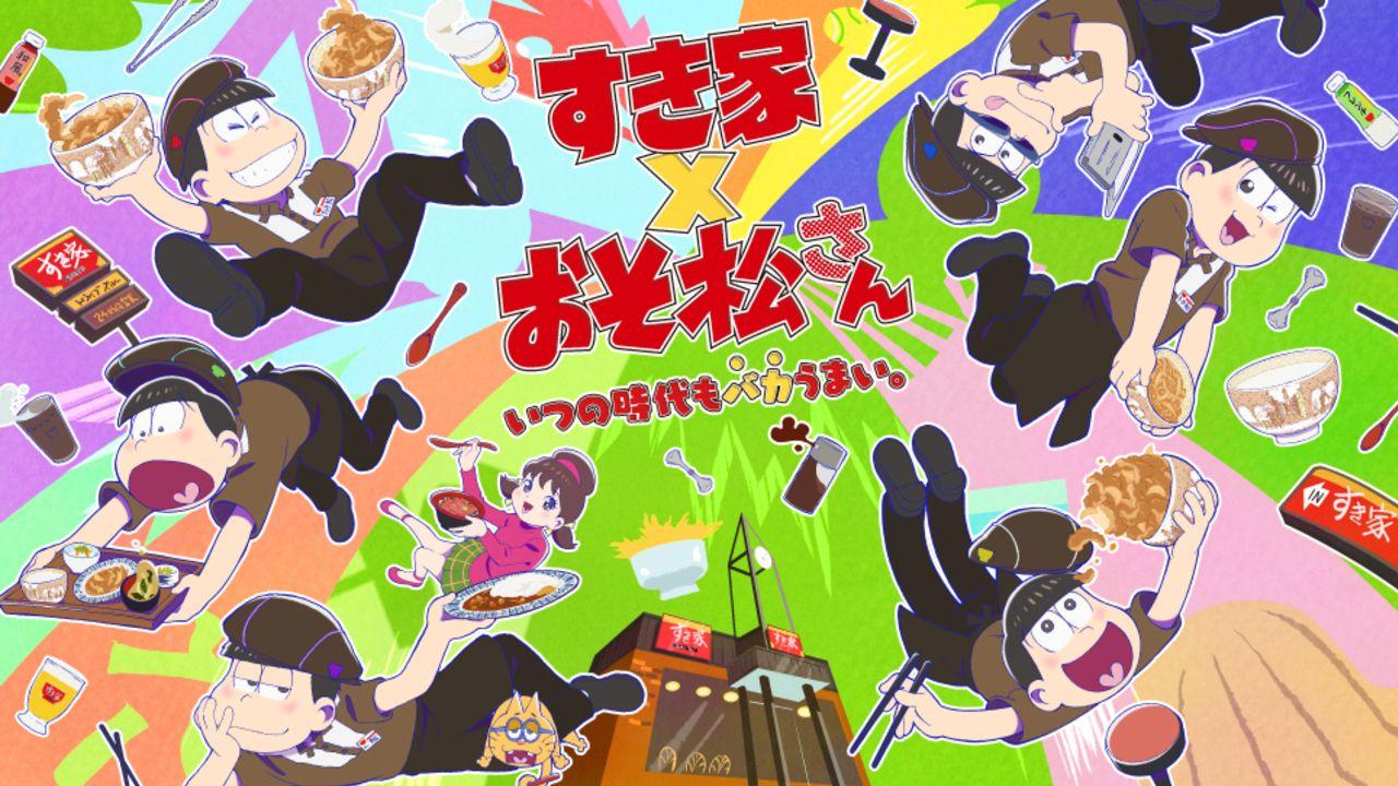 『おそ松さん』×すき家コラボでラッピング店舗に店内放送も!店員な6つ子がお出迎え!
