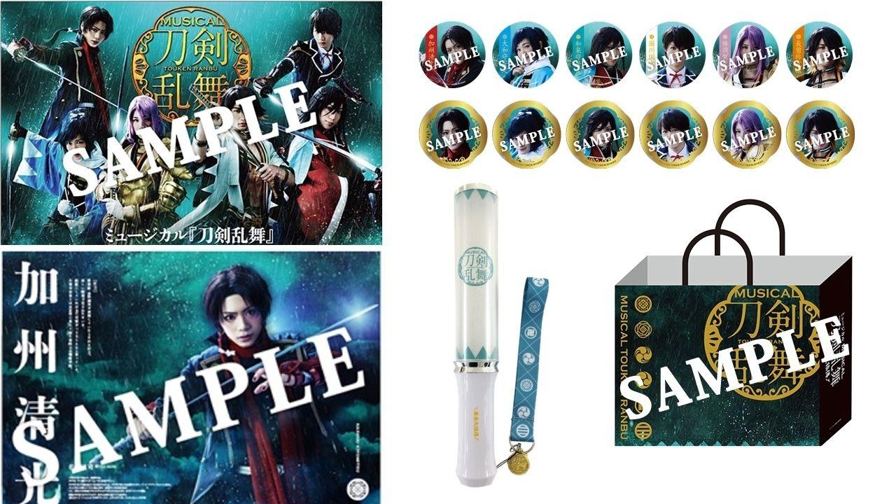 ミュージカル『刀剣乱舞』グッズはネタバレ商品も!?9月24日の公演初日まもなく!