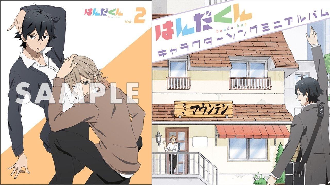 『はんだくん』BD&DVDとミニアルバムのジャケットが公開!キャスト出演の映像特典も充実!