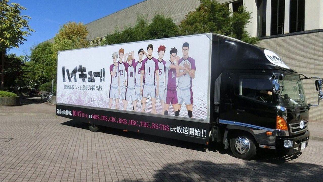 『ハイキュー!!』アニメ3期放送記念トラックが仙台から東京へ向かって出発!描き下ろしイラストと共に、ゴールの東京体育館へ!