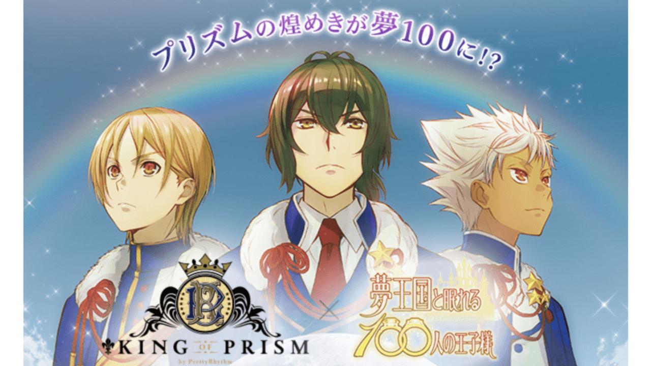 『キンプリ』×『夢100』コラボキャンペーン!あの3人が太陽覚醒で、壁ドン!?