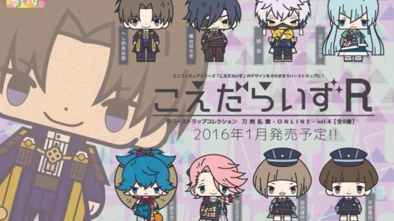 『刀剣乱舞』こえだらいずR vol.4が来年1月に発売!デザインも公開されました!!