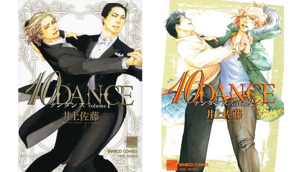 BLコミックの『10DANCE』がヤンマガサードで再開決定!!井上佐藤先生からのコメントも!
