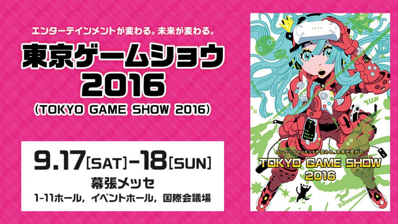 東京ゲームショウ2016(TGS)情報まとめ!国内最大級のゲームの展示会 -9月15日-18日開催!