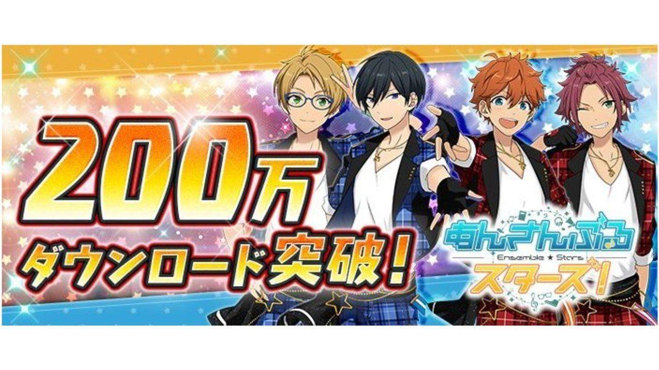 『あんスタ』がアプリダウンロード数200万を突破!快挙の記念に記念キャンペーンが明日14日より開催!