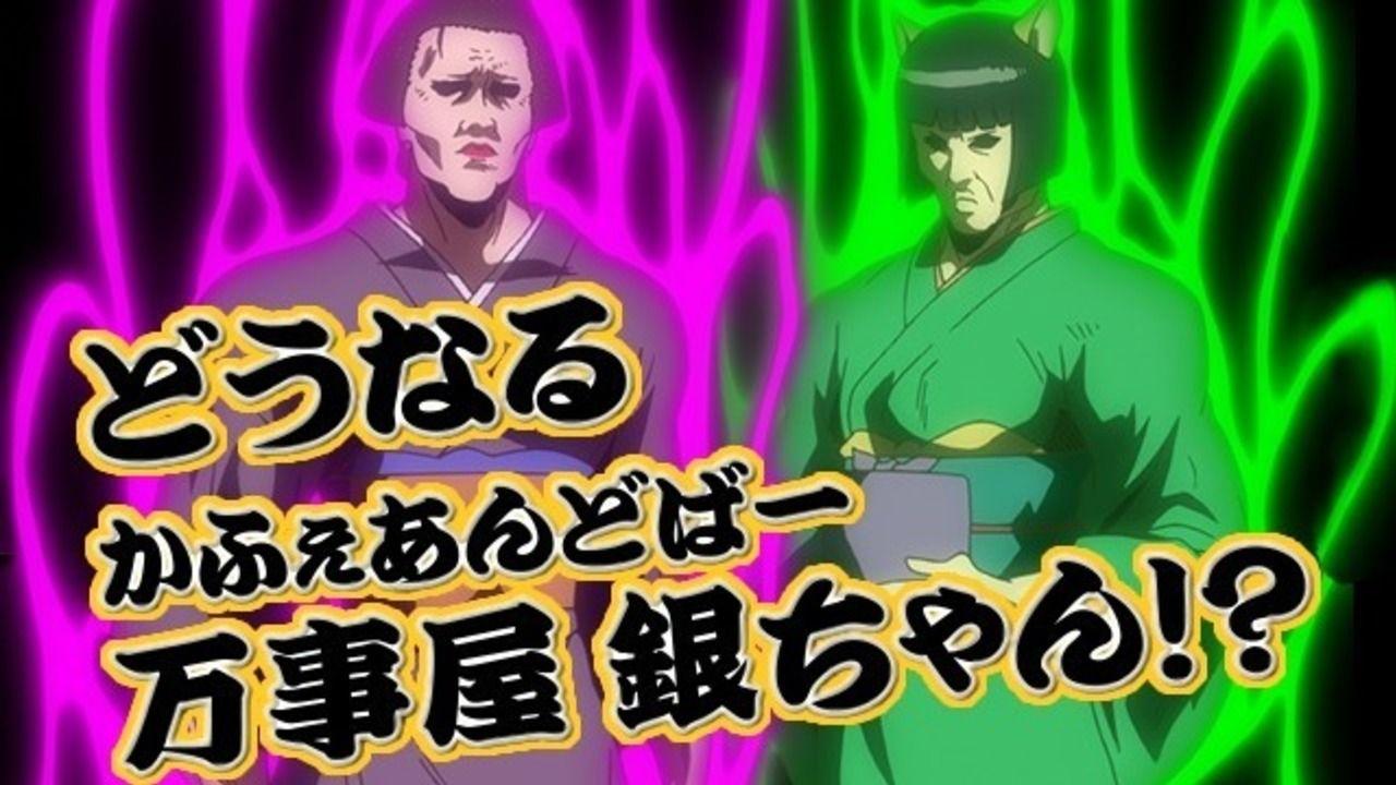 本当なの!?「キャラクロ feat. 銀魂」残すところ1ヶ月半で終了へ…。フィナーレイベント開催!