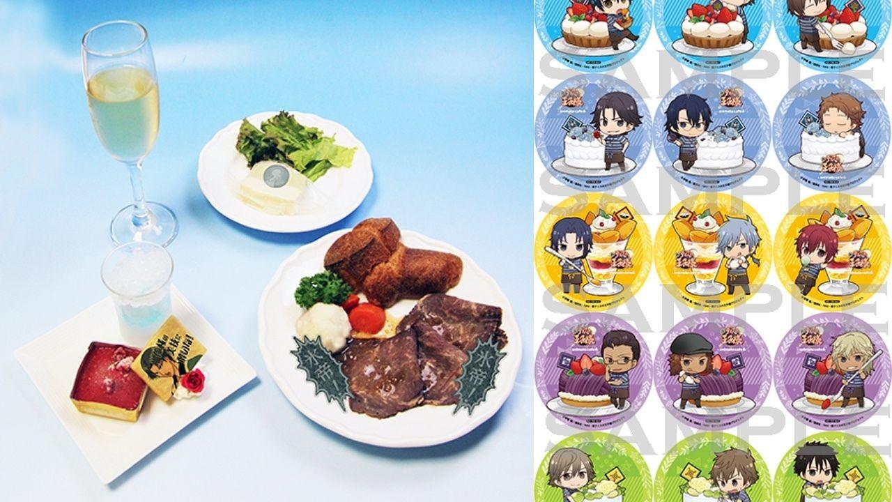 『テニプリ』×アニメイトカフェのメニューに跡部様の誕生日を祝えるフルコースも!どれを頼む?