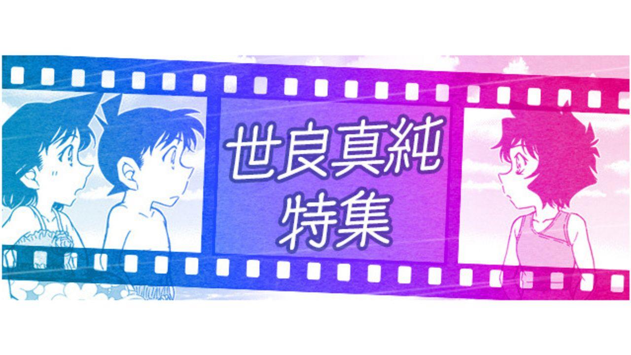 『名探偵コナン』公式アプリにて女子高生探偵・世良真純特集!キャンペーンでオリジナル壁紙をプレゼント!