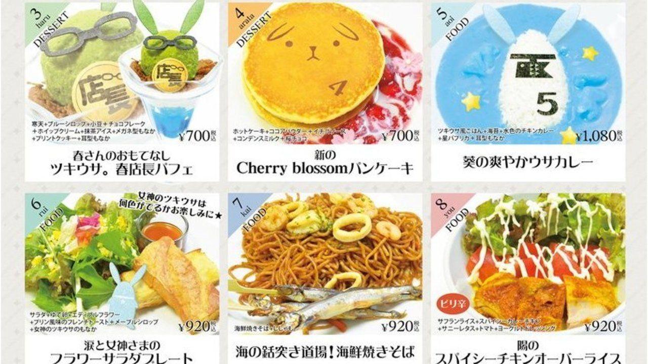 驚きの青さ。アニメ『ツキウタ。』×アニメイトカフェのメニューもツキウサが所々に!お当番回をイメージしたメニューも