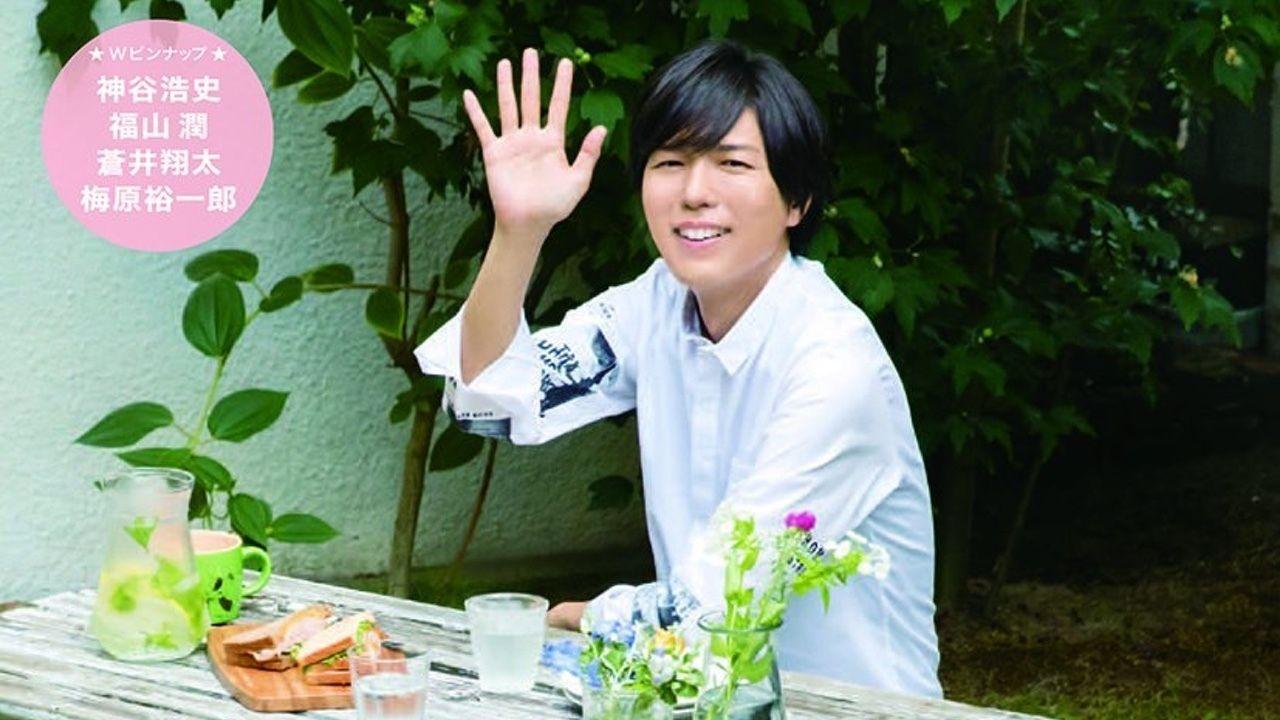 神谷浩史さんが表紙を飾る「声優MEN vol.4」梅原裕一郎さん、福山 潤さんのグラビア&インタビューも!