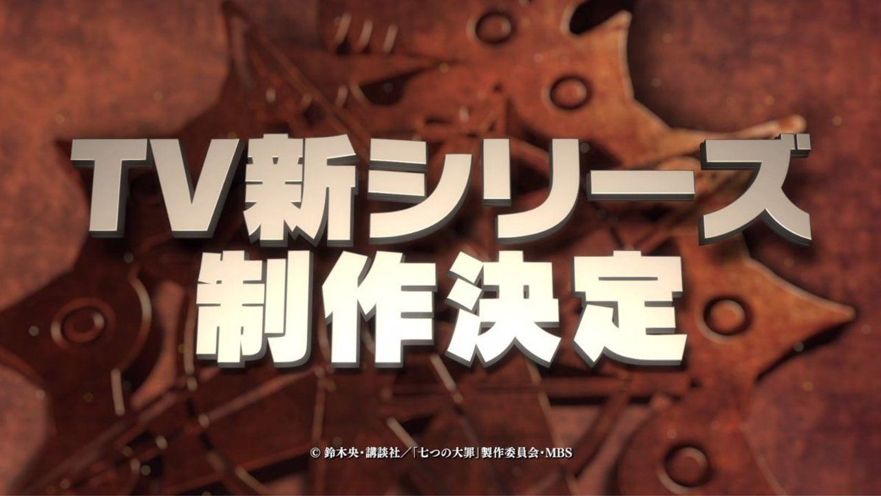 英雄たちの新たな冒険が始まる!アニメ『七つの大罪』新作TVシリーズの制作決定!