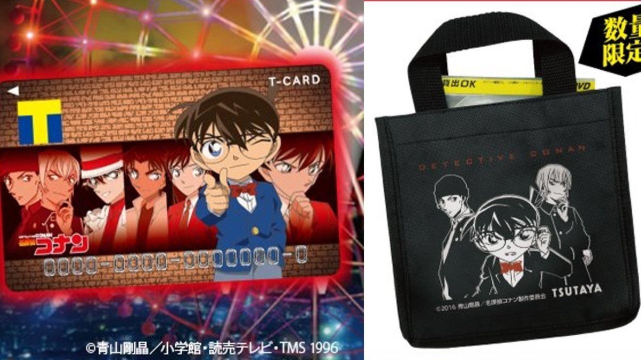 『名探偵コナン』がTSUTAYAのTカードに!さらにレンタル用マイバッグも登場でTSUTAYAに行きたくなる!?